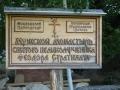 Монастырь Феодора Стратилата в Крыму