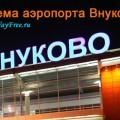 schema_vnukovo