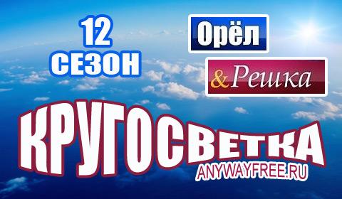 Орел и решка 12 сезон Кругосветка все выпуски