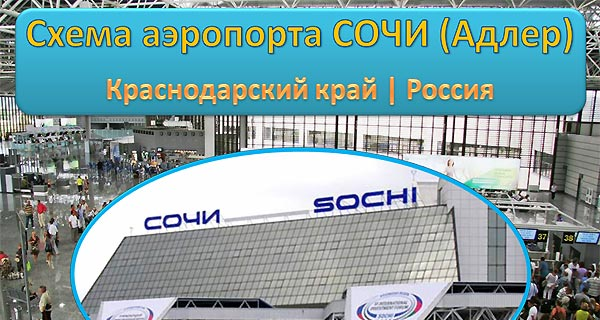 shema-sochi-aeroporta
